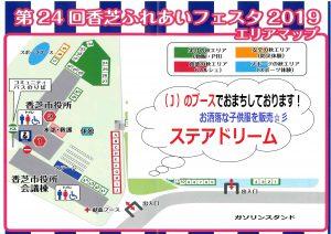 第24回 香芝ふれあいフェスタ2019 エリアマップ